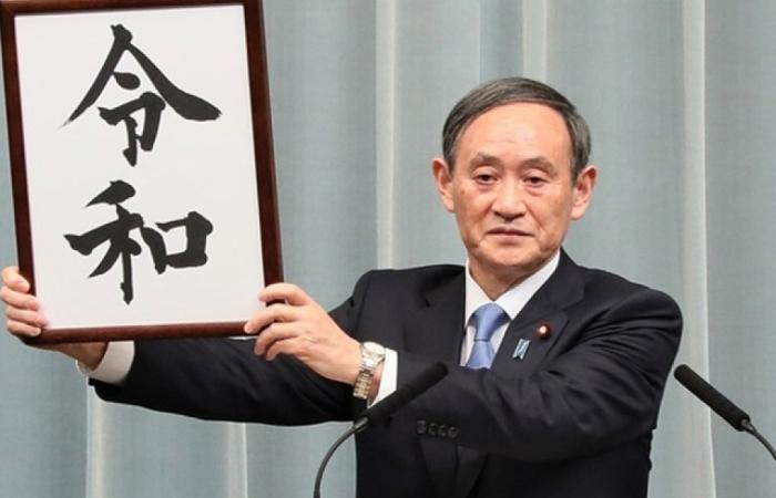 """Tân Thủ tướng Nhật Bản Suga Yoshihide-""""Ông niên hiệu mới Lệnh Hòa"""""""